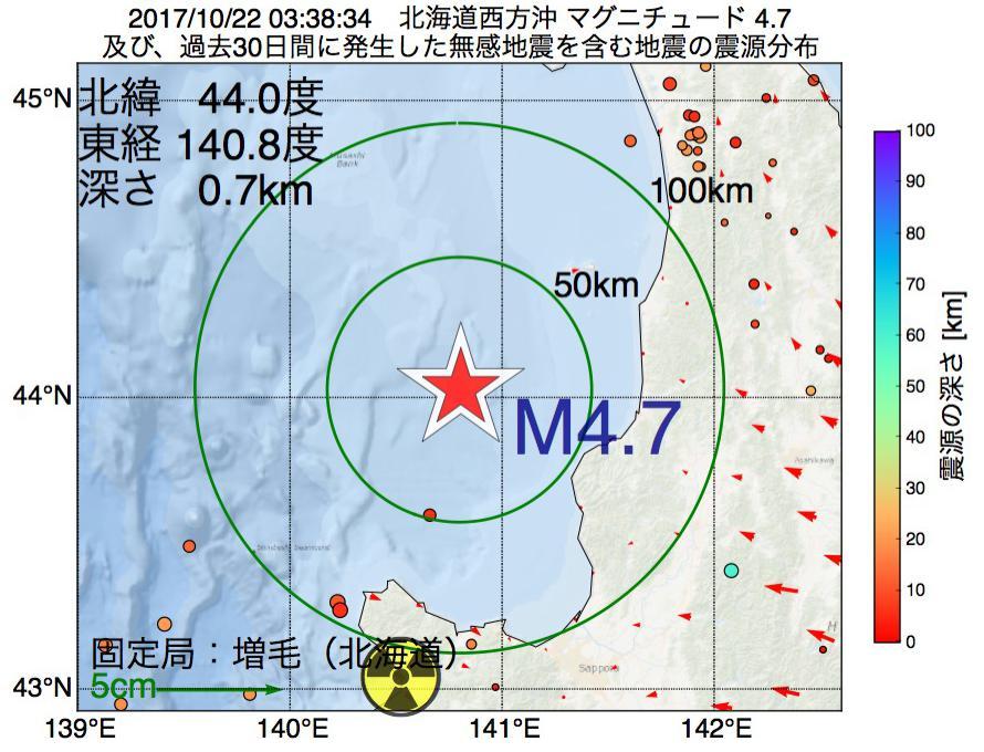 地震震源マップ:2017年10月22日 03時38分 北海道西方沖でM4.7の地震