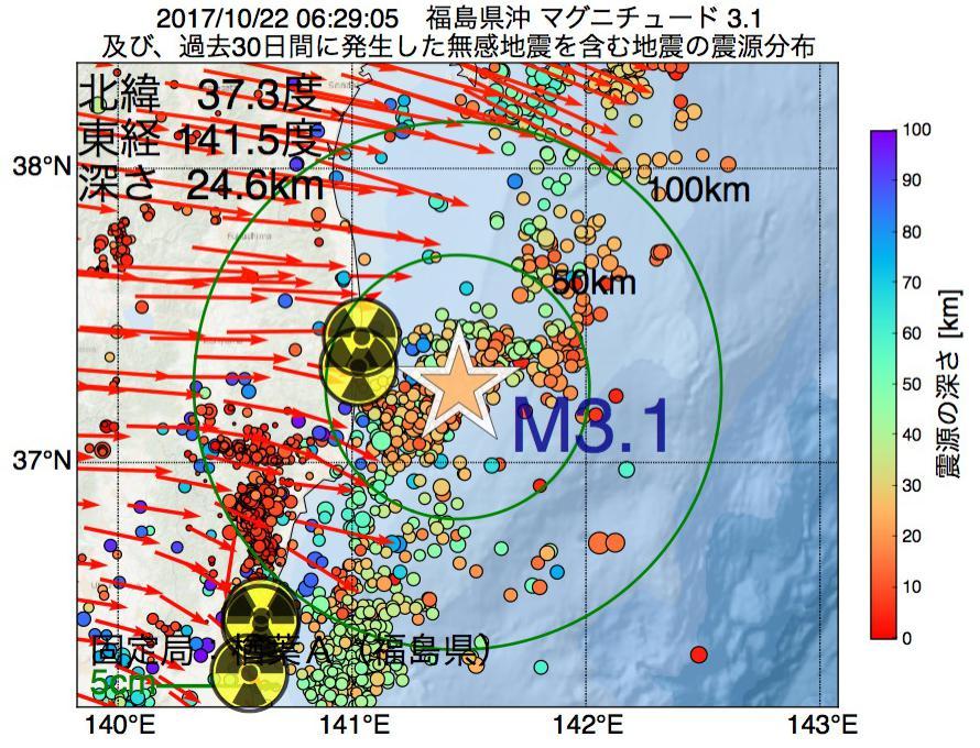 地震震源マップ:2017年10月22日 06時29分 福島県沖でM3.1の地震