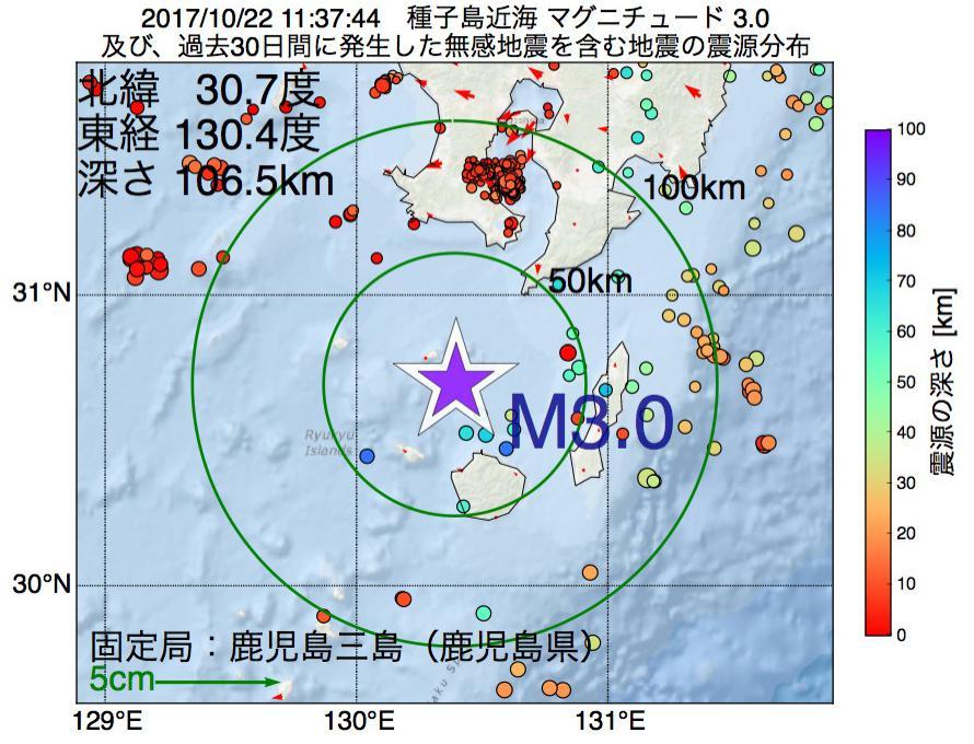 地震震源マップ:2017年10月22日 11時37分 種子島近海でM3.0の地震