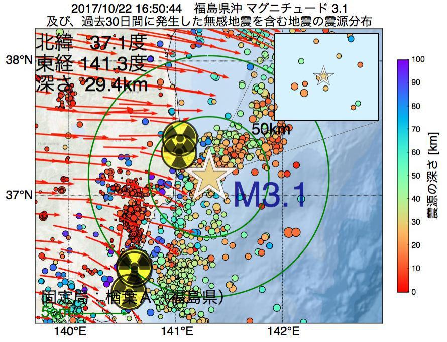 地震震源マップ:2017年10月22日 16時50分 福島県沖でM3.1の地震