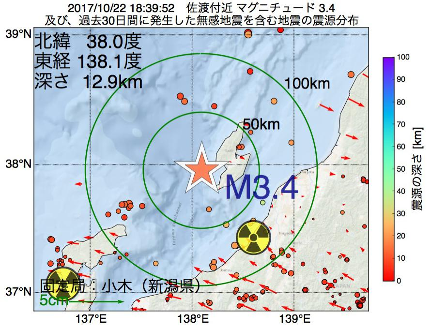 地震震源マップ:2017年10月22日 18時39分 佐渡付近でM3.4の地震