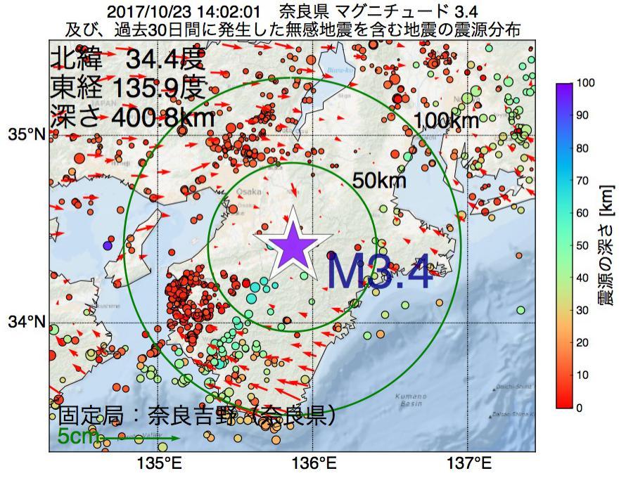 地震震源マップ:2017年10月23日 14時02分 奈良県でM3.4の地震