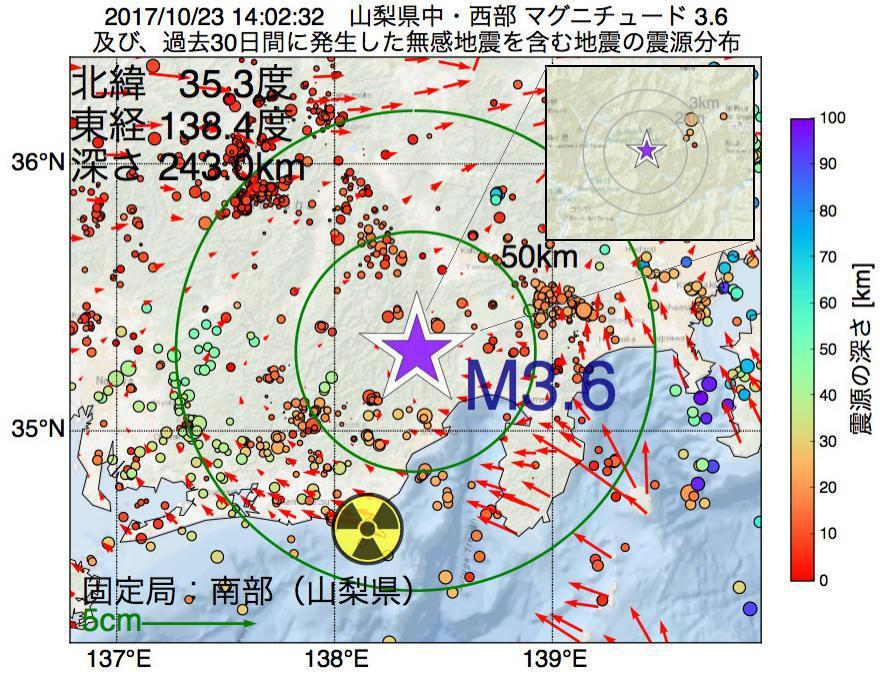 地震震源マップ:2017年10月23日 14時02分 山梨県中・西部でM3.6の地震
