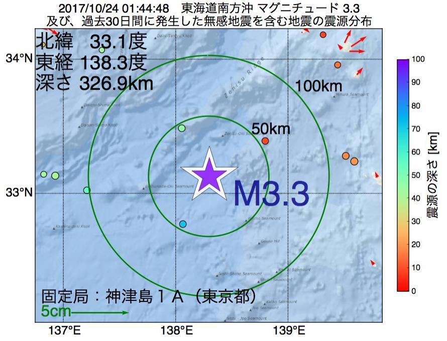 地震震源マップ:2017年10月24日 01時44分 東海道南方沖でM3.3の地震