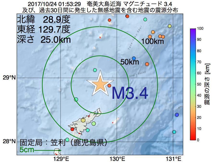 地震震源マップ:2017年10月24日 01時53分 奄美大島近海でM3.4の地震