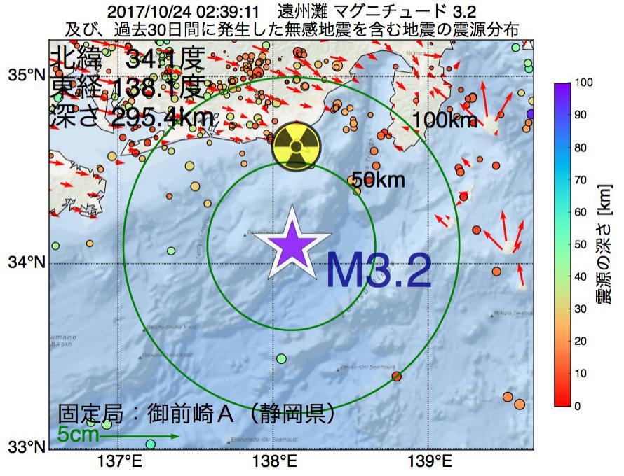 地震震源マップ:2017年10月24日 02時39分 遠州灘でM3.2の地震