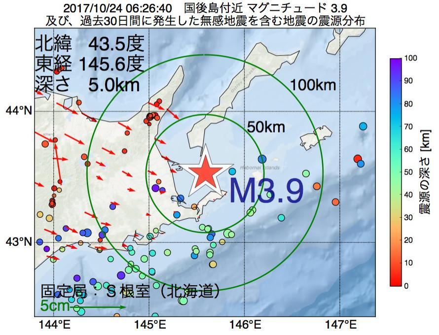 地震震源マップ:2017年10月24日 06時26分 国後島付近でM3.9の地震