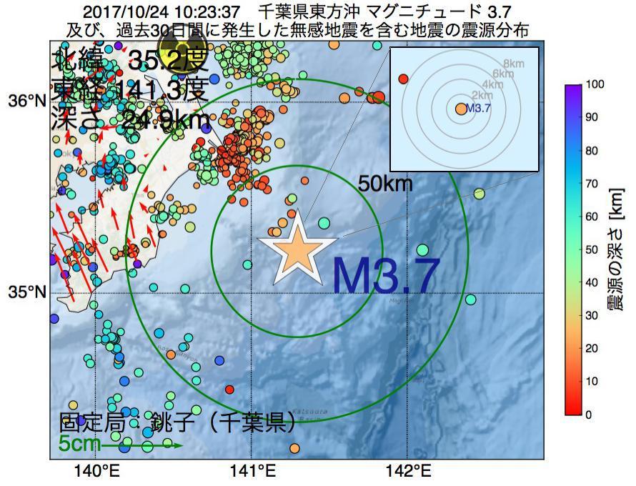 地震震源マップ:2017年10月24日 10時23分 千葉県東方沖でM3.7の地震