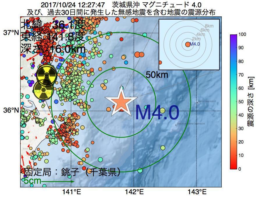 地震震源マップ:2017年10月24日 12時27分 茨城県沖でM4.0の地震