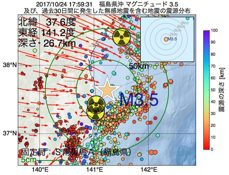 地震震源マップ:2017年10月24日 17時59分 福島県沖でM3.5の地震