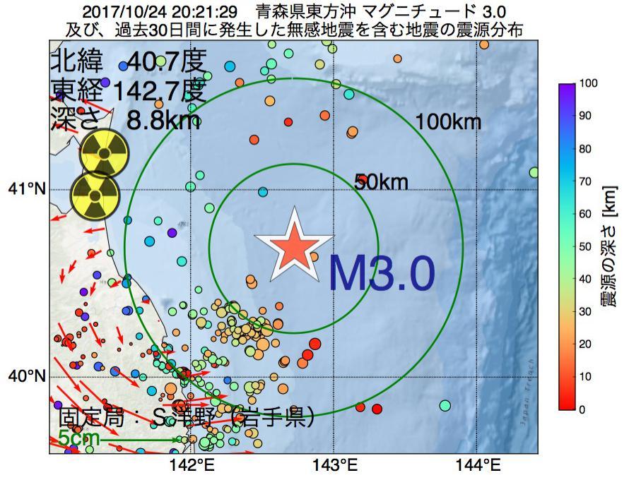 地震震源マップ:2017年10月24日 20時21分 青森県東方沖でM3.0の地震