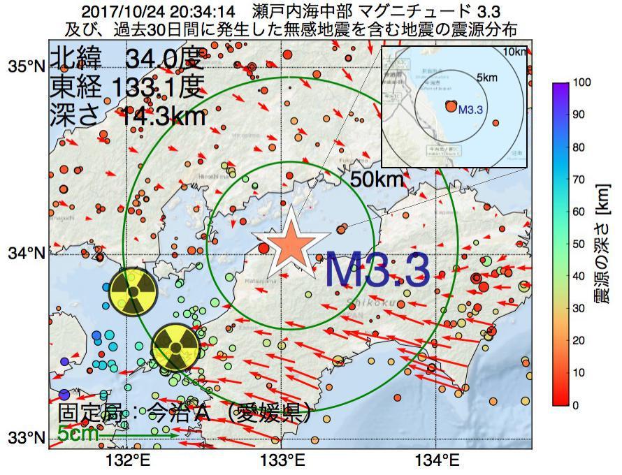 地震震源マップ:2017年10月24日 20時34分 瀬戸内海中部でM3.3の地震