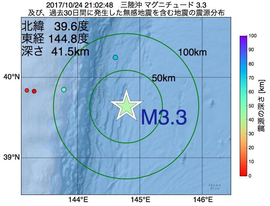 地震震源マップ:2017年10月24日 21時02分 三陸沖でM3.3の地震