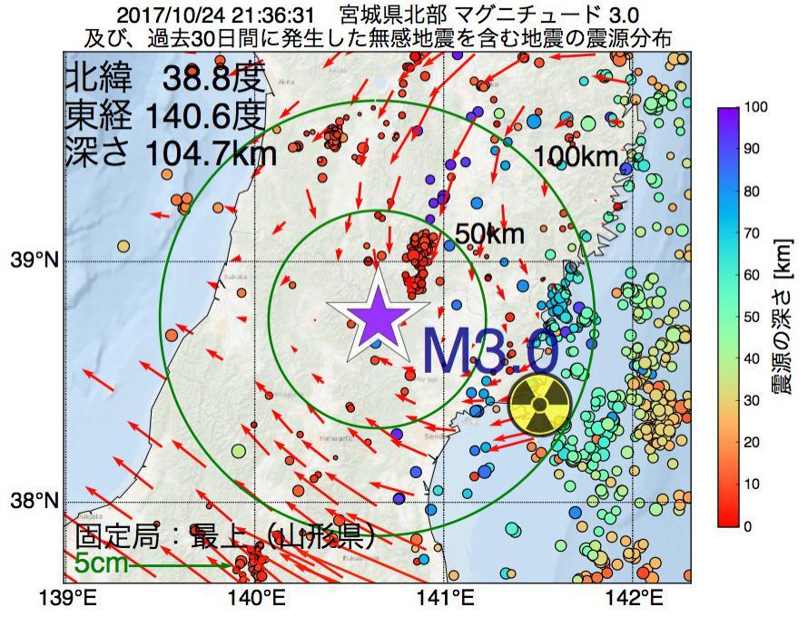 地震震源マップ:2017年10月24日 21時36分 宮城県北部でM3.0の地震