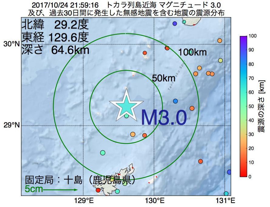 地震震源マップ:2017年10月24日 21時59分 トカラ列島近海でM3.0の地震