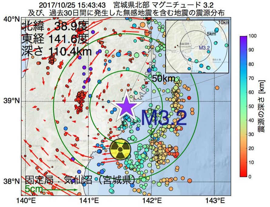 地震震源マップ:2017年10月25日 15時43分 宮城県北部でM3.2の地震