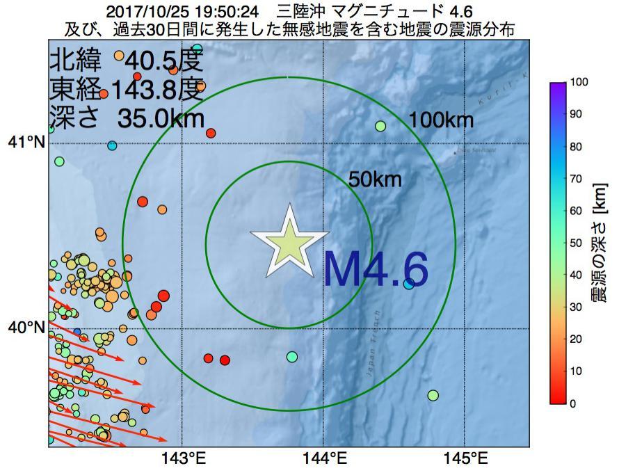 地震震源マップ:2017年10月25日 19時50分 三陸沖でM4.6の地震