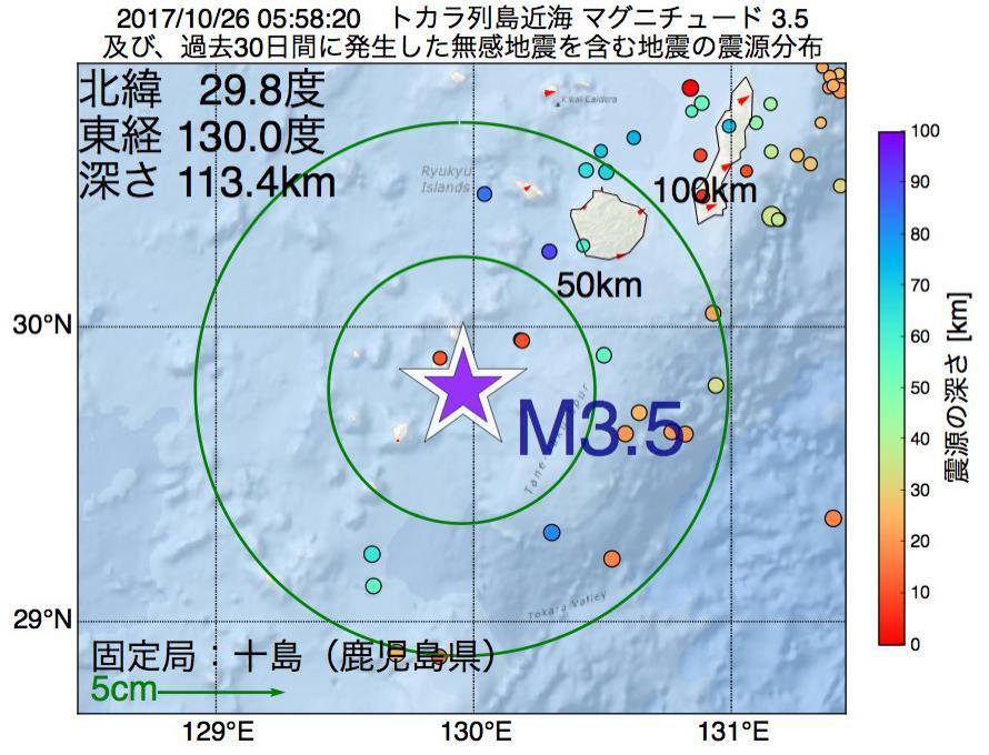 地震震源マップ:2017年10月26日 05時58分 トカラ列島近海でM3.5の地震