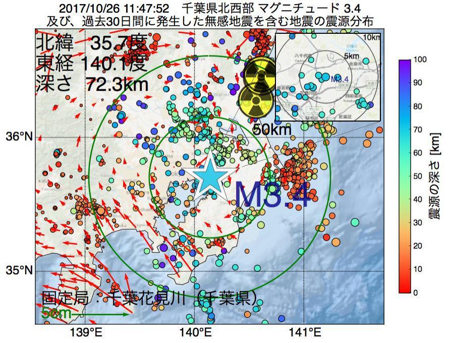 地震震源マップ:2017年10月26日 11時47分 千葉県北西部でM3.4の地震