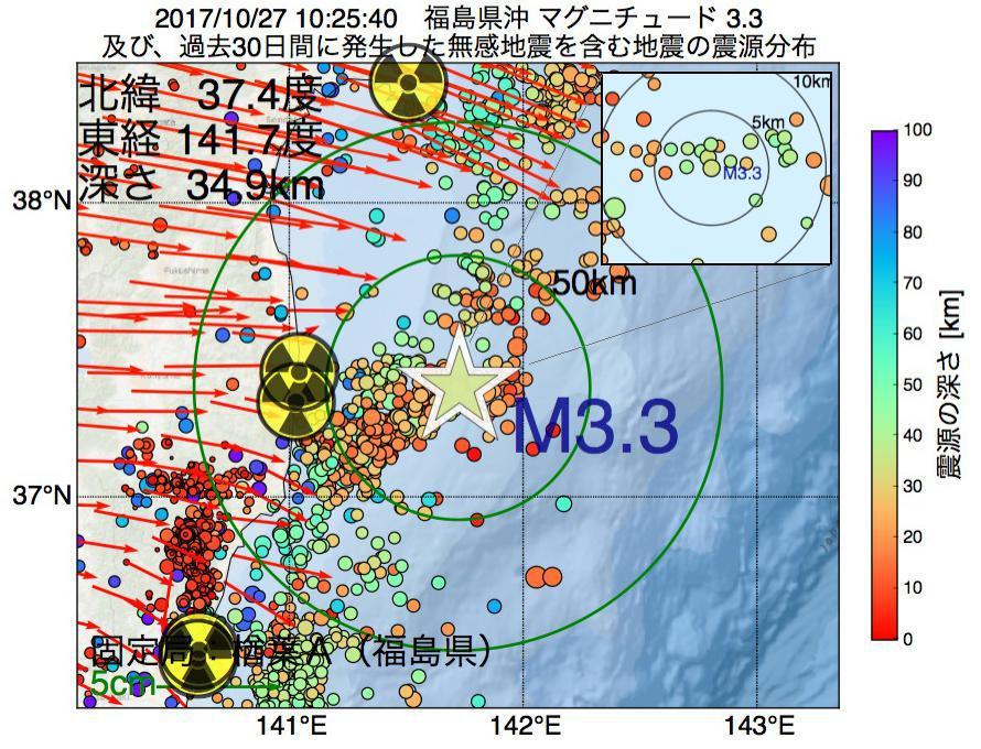 地震震源マップ:2017年10月27日 10時25分 福島県沖でM3.3の地震