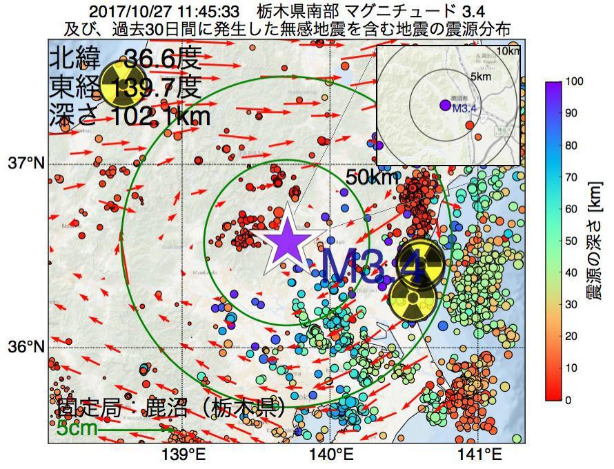 地震震源マップ:2017年10月27日 11時45分 栃木県南部でM3.4の地震