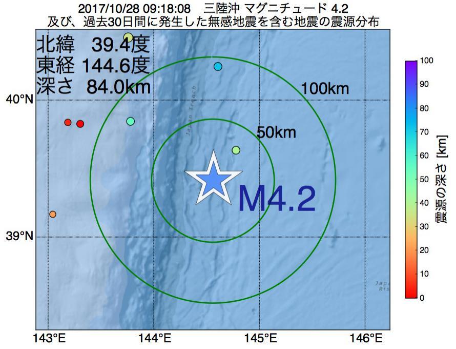 地震震源マップ:2017年10月28日 09時18分 三陸沖でM4.2の地震