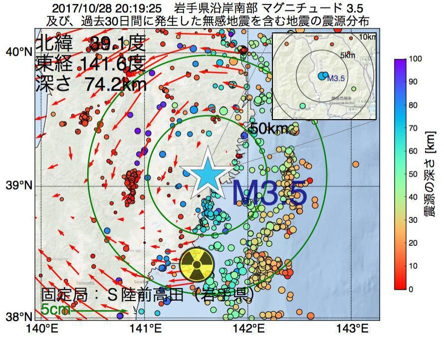 地震震源マップ:2017年10月28日 20時19分 岩手県沿岸南部でM3.5の地震