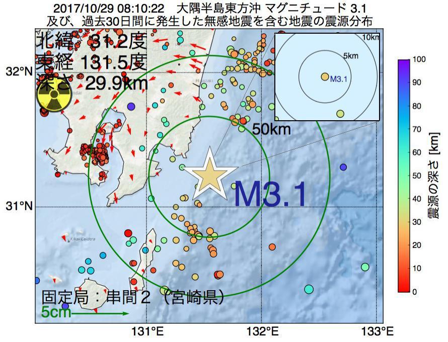 地震震源マップ:2017年10月29日 08時10分 大隅半島東方沖でM3.1の地震