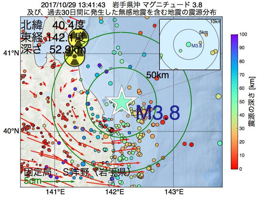 地震震源マップ:2017年10月29日 13時41分 岩手県沖でM3.8の地震