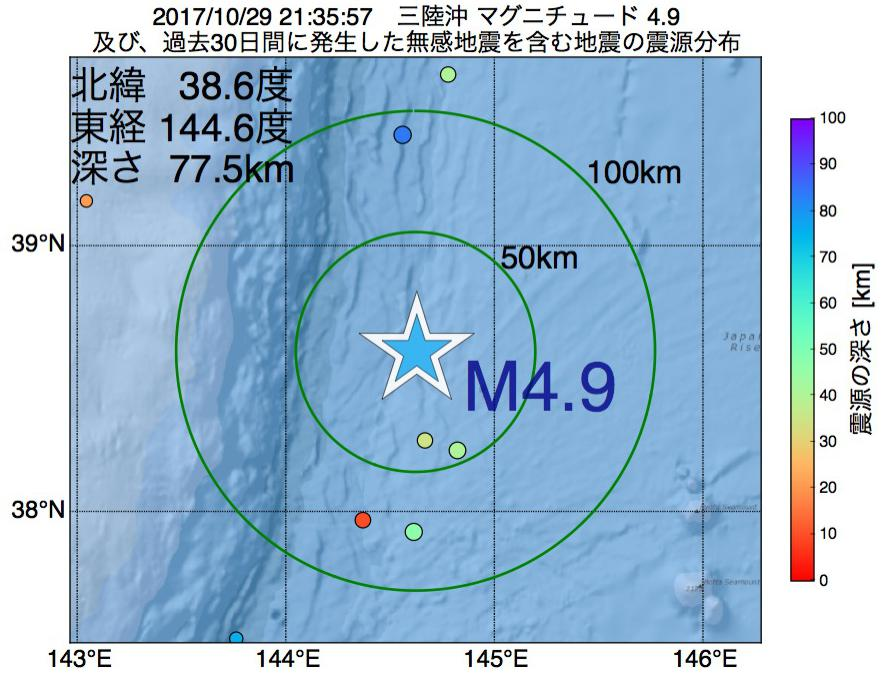 地震震源マップ:2017年10月29日 21時35分 三陸沖でM4.9の地震