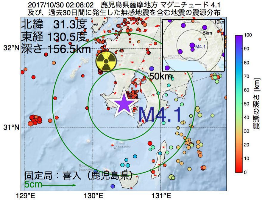 地震震源マップ:2017年10月30日 02時08分 鹿児島県薩摩地方でM4.1の地震