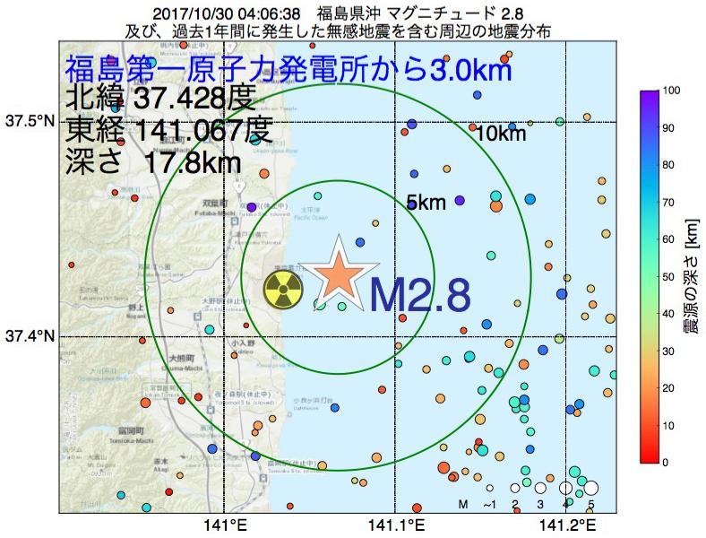地震震源マップ:福島第一原子力発電所から3.0km地点でM2.8の地震が発生しました