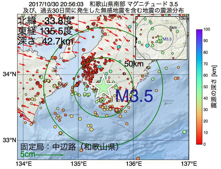 地震震源マップ:2017年10月30日 20時56分 和歌山県南部でM3.5の地震