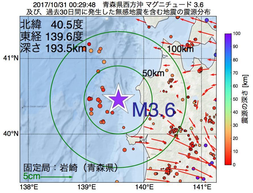 地震震源マップ:2017年10月31日 00時29分 青森県西方沖でM3.6の地震