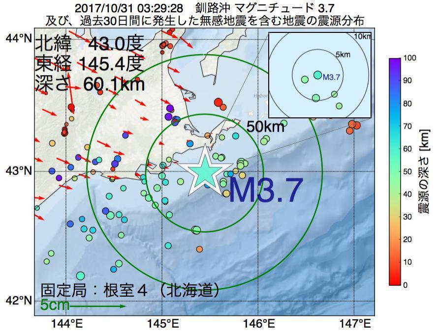 地震震源マップ:2017年10月31日 03時29分 釧路沖でM3.7の地震