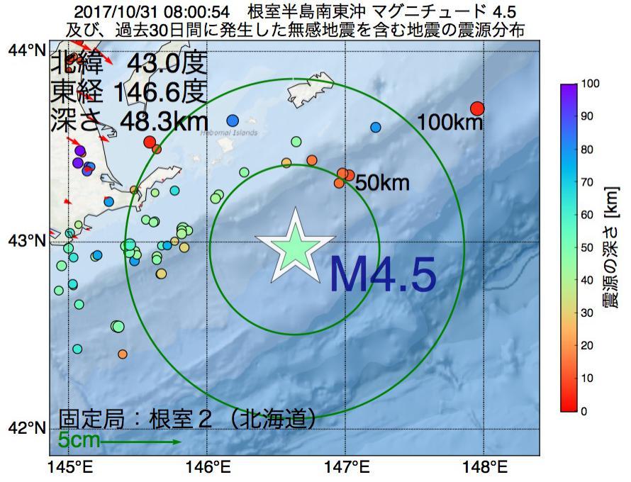 地震震源マップ:2017年10月31日 08時00分 根室半島南東沖でM4.5の地震