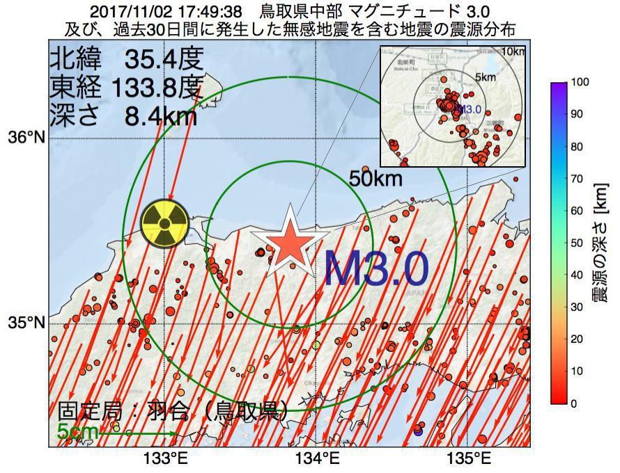 地震震源マップ:2017年11月02日 17時49分 鳥取県中部でM3.0の地震