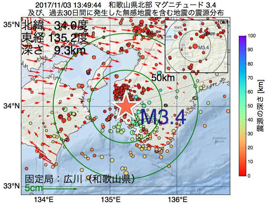 地震震源マップ:2017年11月03日 13時49分 和歌山県北部でM3.4の地震