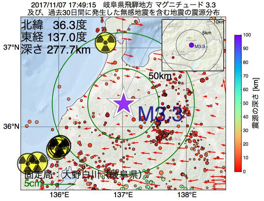 地震震源マップ:2017年11月07日 17時49分 岐阜県飛騨地方でM3.3の地震
