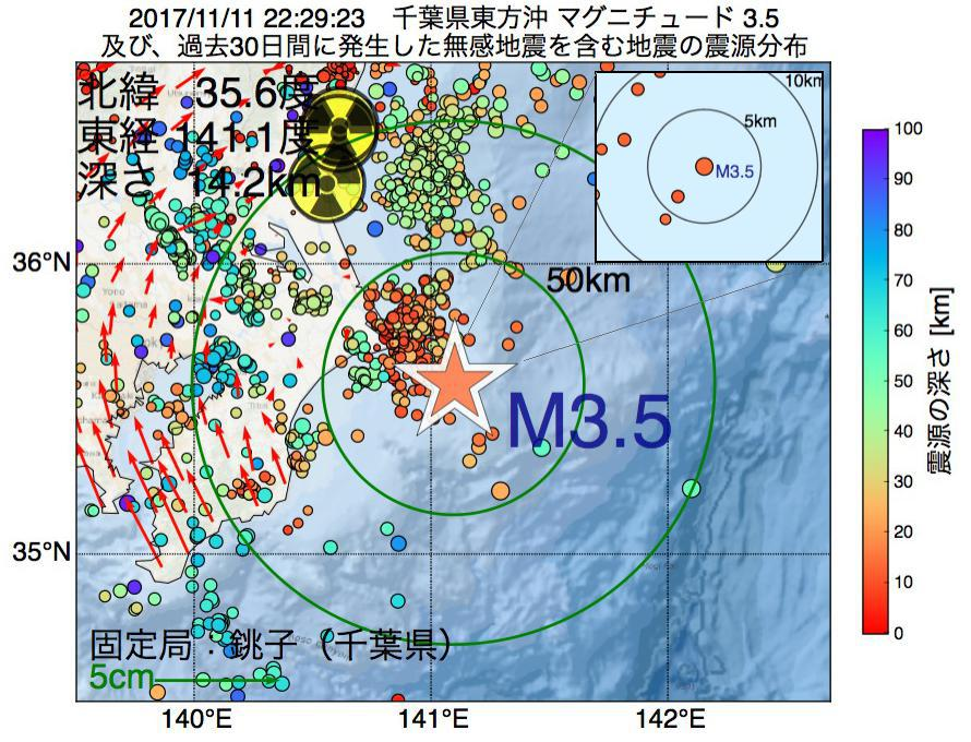 地震震源マップ:2017年11月11日 22時29分 千葉県東方沖でM3.5の地震