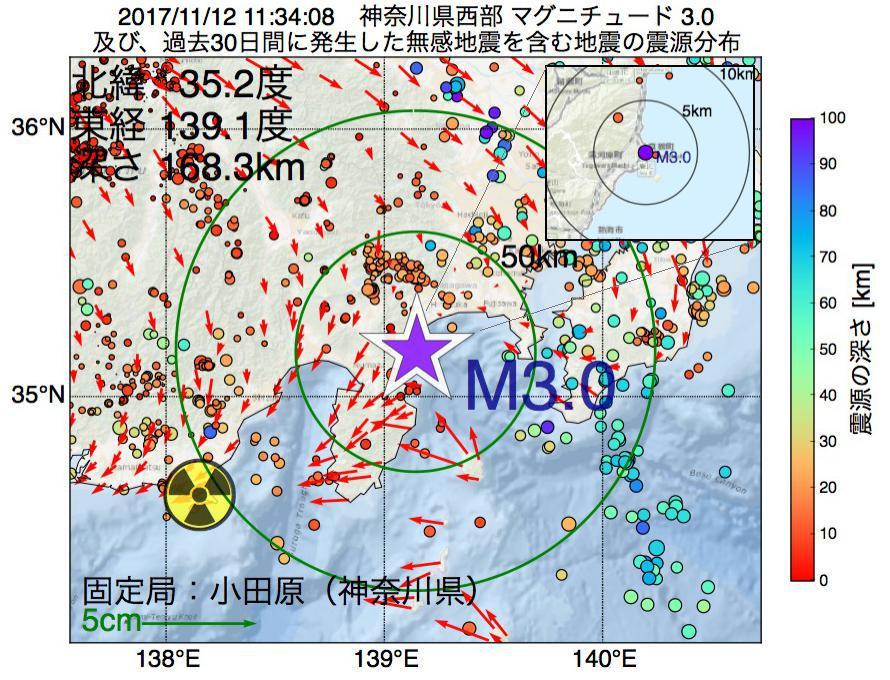 地震震源マップ:2017年11月12日 11時34分 神奈川県西部でM3.0の地震