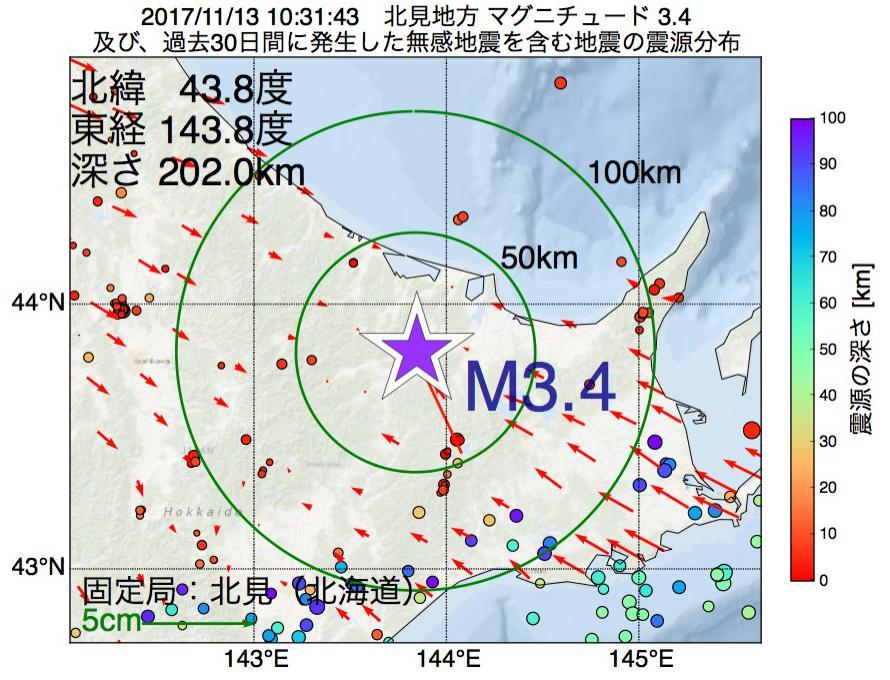 地震震源マップ:2017年11月13日 10時31分 北見地方でM3.4の地震