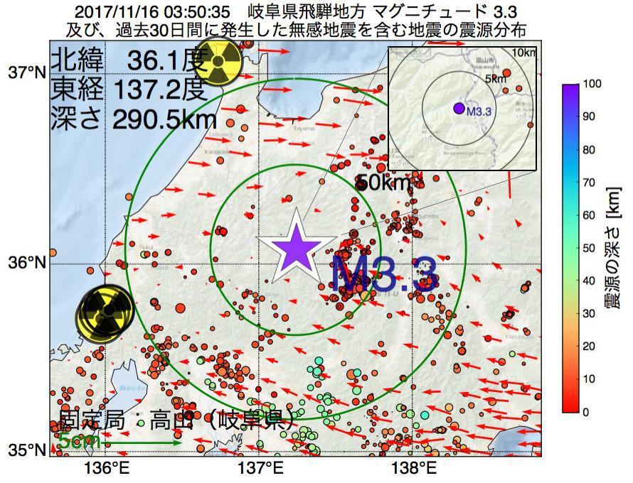 地震震源マップ:2017年11月16日 03時50分 岐阜県飛騨地方でM3.3の地震