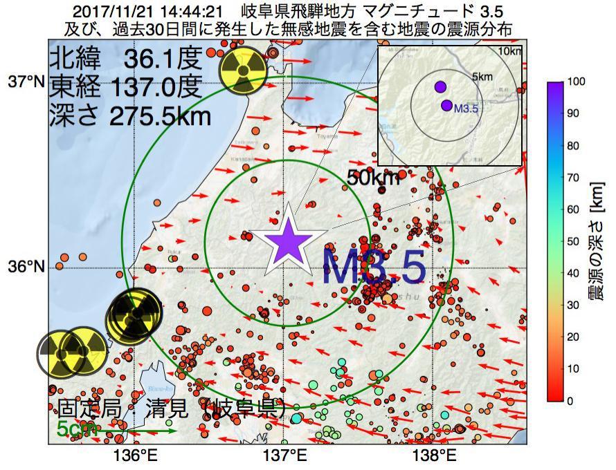 地震震源マップ:2017年11月21日 14時44分 岐阜県飛騨地方でM3.5の地震