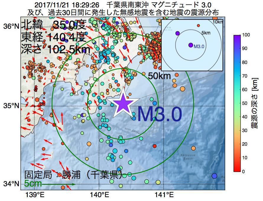 地震震源マップ:2017年11月21日 18時29分 千葉県南東沖でM3.0の地震