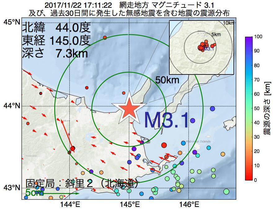 地震震源マップ:2017年11月22日 17時11分 網走地方でM3.1の地震