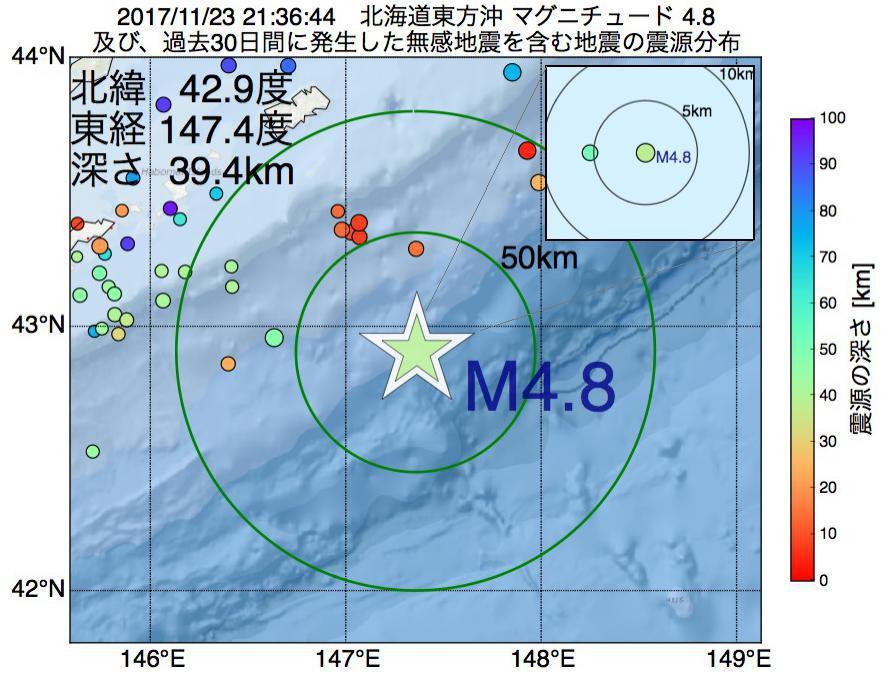 地震震源マップ:2017年11月23日 21時36分 北海道東方沖でM4.8の地震