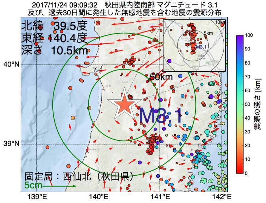 地震震源マップ:2017年11月24日 09時09分 秋田県内陸南部でM3.1の地震