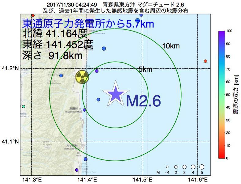 地震震源マップ:東通原子力発電所から5.7km地点でM2.6の地震が発生しました