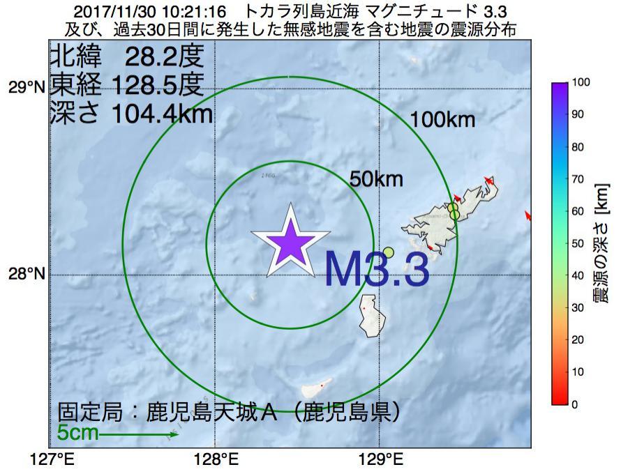 地震震源マップ:2017年11月30日 10時21分 トカラ列島近海でM3.3の地震
